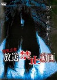 【中古】DVD▼放送禁止動画▽レンタル落ち ホラー