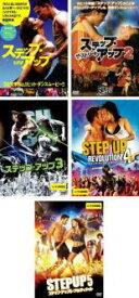【送料無料】【中古】DVD▼ステップ アップ(5枚セット)1、2、3、4、5▽レンタル落ち 全5巻