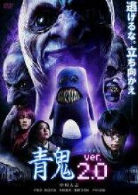 【バーゲンセール】【中古】DVD▼青鬼 ver.2.0▽レンタル落ち ホラー