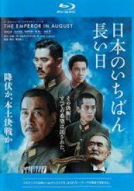 【中古】Blu-ray▼日本のいちばん長い日 ブルーレイディスク▽レンタル落ち