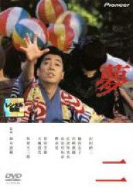 【中古】DVD▼夢二▽レンタル落ち