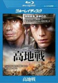 【中古】Blu-ray▼高地戦 ブルーレイディスク▽レンタル落ち
