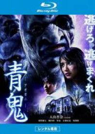 【中古】Blu-ray▼青鬼 ブルーレイディスク▽レンタル落ち ホラー