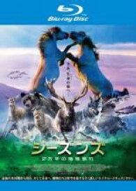 【中古】Blu-ray▼シーズンズ 2万年の地球旅行 ブルーレイディスク▽レンタル落ち