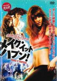 【中古】DVD▼メイク・イット・ハプン!▽レンタル落ち