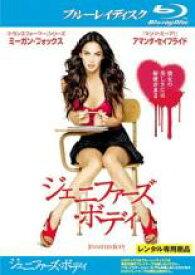 【中古】Blu-ray▼ジェニファーズ・ボディ 完全版 ブルーレイディスク▽レンタル落ち