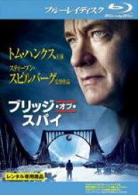 【中古】Blu-ray▼ブリッジ・オブ・スパイ ブルーレイディスク▽レンタル落ち
