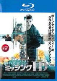 【中古】Blu-ray▼ミッシングID ブルーレイディスク▽レンタル落ち