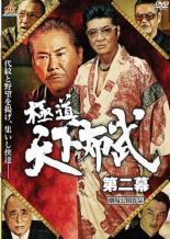 【中古】DVD▼極道 天下布武 第二幕▽レンタル落ち 極道 任侠