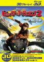 【中古】Blu-ray▼ヒックとドラゴン2 3D ブルーレイディスク▽レンタル落ち