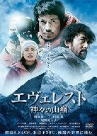 【中古】DVD▼エヴェレスト 神々の山嶺▽レンタル落ち