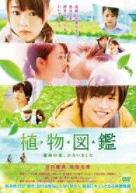 【バーゲンセール】【中古】DVD▼植物図鑑 運命の恋、ひろいました▽レンタル落ち