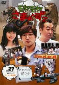 【中古】DVD▼モヤモヤさまぁ〜ず2 Vol.27▽レンタル落ち