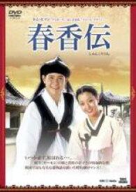 【バーゲンセール】【中古】DVD▼春香伝【字幕】▽レンタル落ち 韓国