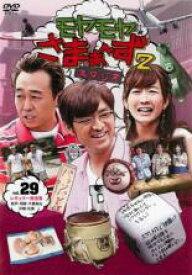 【中古】DVD▼モヤモヤさまぁ〜ず2 Vol.29▽レンタル落ち