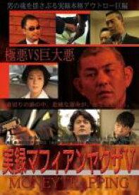 【バーゲンセール】【中古】DVD▼実録・マフィアンヤクザ V MONEYTRAPPING▽レンタル落ち 極道 任侠