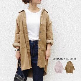 シャツジャケット レディース ファッション 秋 冬 30代 40代 大きめ ゆったり 体型カバー コーデュロイ ビッグシャツ アウター 羽織り カジュアル プチプラ
