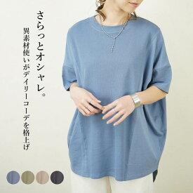 【SALE セール】Tシャツ 半袖 ドルマン 異素材 ドッキング レディース ファッション 春 夏 30代 20代 40代 ゆったり 大きめ 体型カバー ビッグT