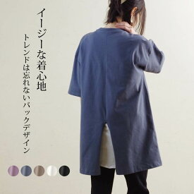 【SALE セール】Tシャツ バックスリット 半袖 ビッグTシャツ レディース ファッション ゆったり 大きいサイズ 春 夏 30代 20代 40代 無地 綿100
