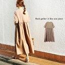 【SALE セール】 ワンピース 春 夏 レディース ファッション ロングワンピース バックコンシャス Aラインワンピース …