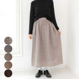 レディース ファッション 大きいサイズ 40代 30代 秋冬 きれいめ ナチュラル ゆったり 体形カバー シンプル 裏地タフタチェック ロングスカート ウエストゴム