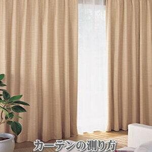 ◇カーテンの寸法はメジャーさえあれば、簡単に測ることができます。是非とも挑戦してみたください。