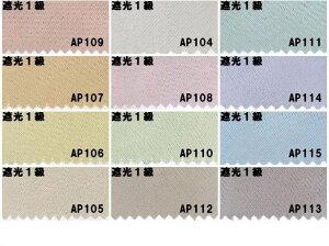 淡い色なのに、遮光1級の暗幕です。パステル調遮光カーテン生地売り(暗幕)