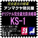 【生地カット売り】オリジナル完全遮光防炎暗幕:KS-1【10cm単位】【RCP】【02P03Dec16】