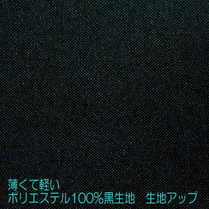 【生地カット売り】軽くてうすい遮光生地黒生地KS元生地【1m単位】ポリエステル100%