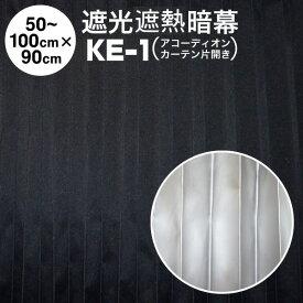 【送料無料】【在庫あるのみ】【アコーディオンカーテン】完全遮光暗幕:KE-1 完全遮光・防炎・遮熱 黒/シルバー 幅50〜100cm×丈90cm×1枚(片開き)