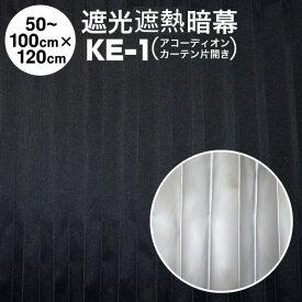 【送料無料】【在庫あるのみ】【アコーディオンカーテン】完全遮光暗幕:KE-1 完全遮光・防炎・遮熱 黒/シルバー 幅50〜100cm×丈120cm×1枚(片開き)