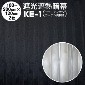 【送料無料】【在庫あるのみ】【アコーディオンカーテン】完全遮光暗幕:KE-1 完全遮光・防炎・遮熱 黒/シルバー 幅100〜200cm×丈120cm×2枚(両開き)