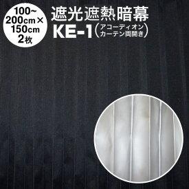 【送料無料】【在庫あるのみ】【アコーディオンカーテン】完全遮光暗幕:KE-1 完全遮光・防炎・遮熱 黒/シルバー 幅100〜200cm×丈150cm×2枚(両開き)