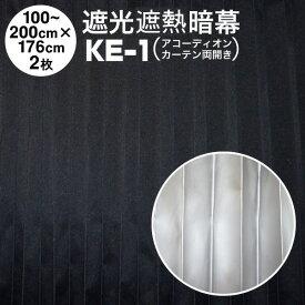 【送料無料】【在庫あるのみ】【アコーディオンカーテン】完全遮光暗幕:KE-1 完全遮光・防炎・遮熱 黒/シルバー 幅100〜200cm×丈176cm×2枚(両開き)