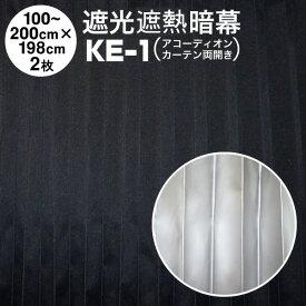 【送料無料】【在庫あるのみ】【アコーディオンカーテン】完全遮光暗幕:KE-1 完全遮光・防炎・遮熱 黒/シルバー 幅100〜200cm×丈198cm×2枚(両開き)