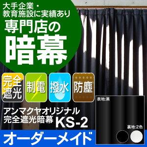 【オーダーメイド】オリジナル完全遮光暗幕KS-2遮光カーテン遮光1級・防静電・制電・撥水・防塵・完全遮光・遮光率100%・クリーンルームにも【自動お見積】