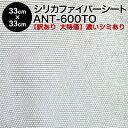 【在庫限り】【訳あり 大特価】【メール便 送料無料 800円ポッキリ】ANT-600TO (約33cm×約33cm)小さな生地 カット部…