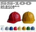 ヘルメット ライナー アメリカン スタイル