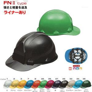 KAGA ヘルメット FNII-1F(FN2-1F) カラー12色 衝撃吸収ライナー付 アメリカンスタイル 労働省保護帽規格適合 国家検定合格品 (飛来・落下物用 電気用7,000V以下 安全用 工事用 作業用 災害用 防