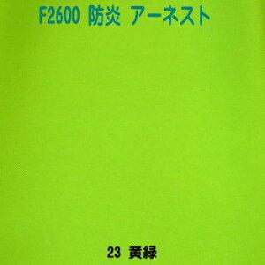 防炎F2600 アーネスト 23黄緑 【1m単位の生地カット売り】 遮光カーテン テーブルクロス 防炎
