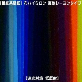 【繊維系生地】布ハイミロン 裏地レーヨンタイプ【迷光対策 低反射】【RCP】【02P03Dec16】