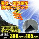 【暑さ対策】日よけ 防暑暗幕シート【裏黒】【遮光率100%】上下棒通しタイプ F2【巾3.6m×丈165cmハトメ9×5】高機能…