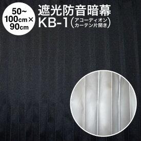 【在庫あるのみ】【アコーディオンカーテン】完全遮光暗幕:KB-1 完全遮光・防炎・遮熱・防音 黒/シルバー 幅50〜100cm×丈90cm×1枚(片開き)