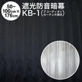 【在庫あるのみ】【アコーディオンカーテン】完全遮光暗幕:KB-1 完全遮光・防炎・遮熱・防音 黒/シルバー 幅50〜100cm×丈176cm×1枚(片開き)