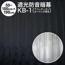 【在庫あるのみ】【アコーディオンカーテン】完全遮光暗幕:KB-1 完全遮光・防炎・遮熱・防音 黒/シルバー 幅50〜100cm×丈198cm×1枚(片開き)