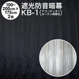 【在庫あるのみ】【アコーディオンカーテン】完全遮光暗幕:KB-1 完全遮光・防炎・遮熱・防音 黒/シルバー 幅100〜200cm×丈176cm×2枚(両開き)