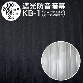 【在庫あるのみ】【アコーディオンカーテン】完全遮光暗幕:KB-1 完全遮光・防炎・遮熱・防音 黒/シルバー 幅100〜200cm×丈198cm×2枚(両開き)