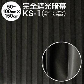 【送料無料】【在庫あるのみ】【アコーディオンカーテン】完全遮光暗幕:KS-1 完全遮光・防炎 黒/黒 幅50〜100cm×丈150cm×1枚(片開き)