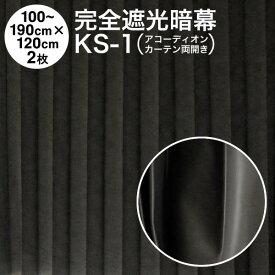 【在庫あるのみ】【アコーディオンカーテン】完全遮光暗幕:KS-1 完全遮光・防炎 黒/黒 幅100〜190cm×丈120cm×2枚(両開き)