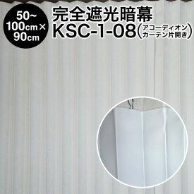 【送料無料】【在庫あるのみ】【アコーディオンカーテン】完全遮光暗幕:KSC-1-08 完全遮光・防炎 クリーム/白 幅50〜100cm×丈90cm×1枚(片開き)